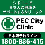 PEC City Clinic